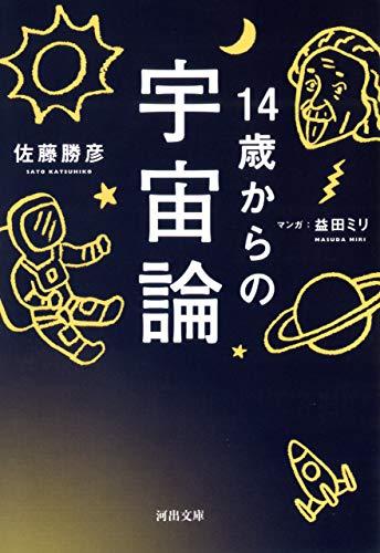 14歳からの宇宙論 (河出文庫)