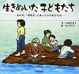 生きぬいた子どもたち—あの日、「対馬丸」に乗っていた私たちは - 石川 久美子, ノリコ, 辻