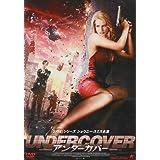 UNDERCOVER アンダーカバー [DVD]