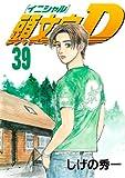 頭文字D(39) (ヤングマガジンコミックス)