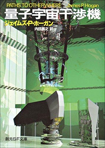 量子宇宙干渉機 (創元SF文庫)の詳細を見る