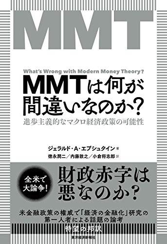 MMTは何が間違いなのか?: 進歩主義的なマクロ経済政策の可能性