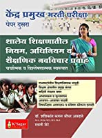 KENDRAPRAMUKH BHARTI PARIKSHA PAPER 2 RA SHALEY SHIKSHANATIL NIYAM ADHINIYAM V SHEKSHANIK NAVAVICHAR PRAVAH -2020