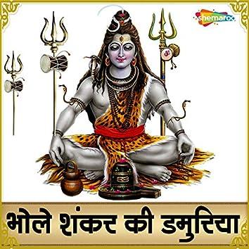 Bhole Shankar Ki Damuriya