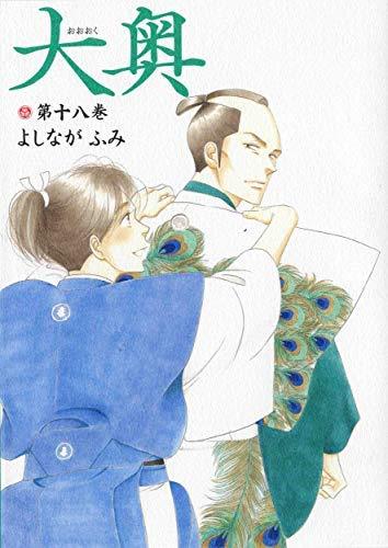 大奥 コミック 1-18巻セット
