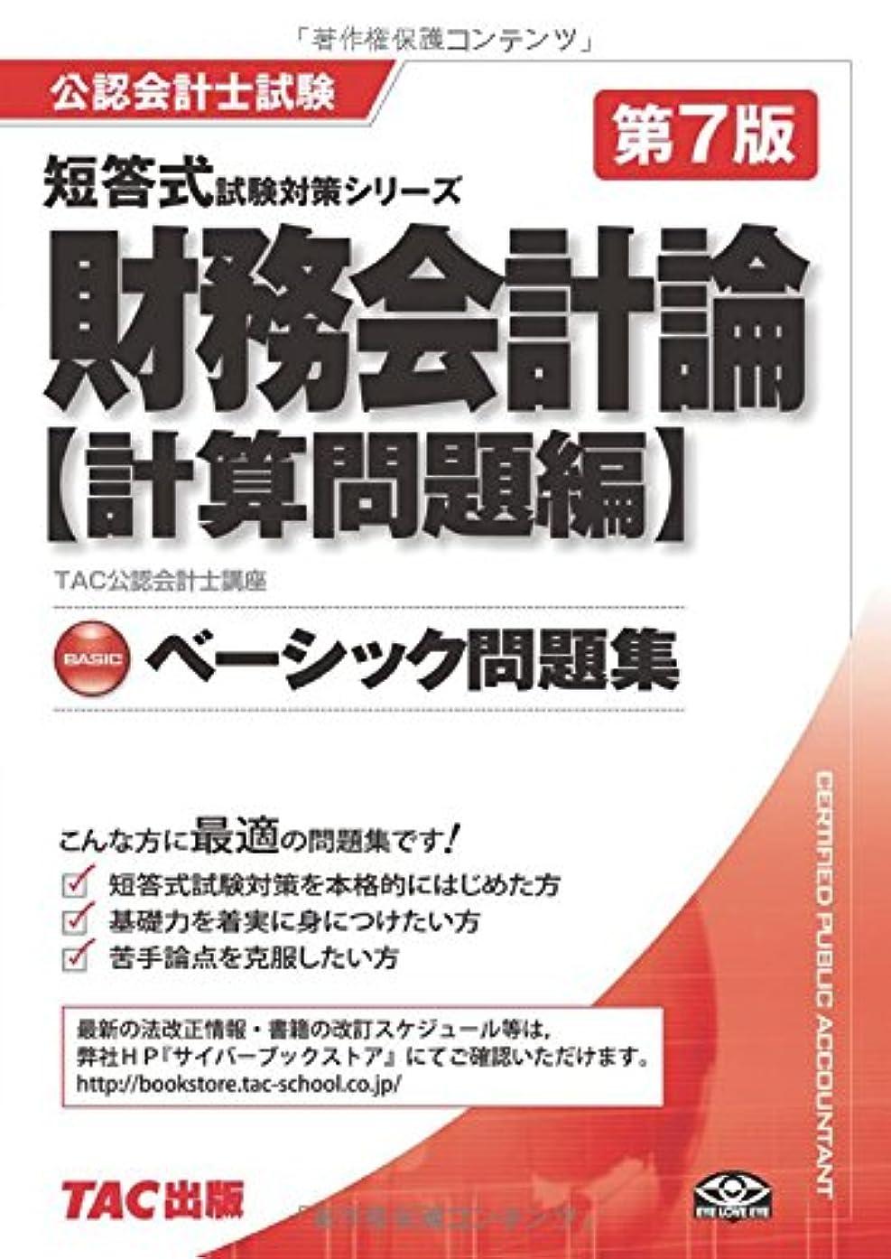 刺繍ネット援助ベーシック問題集 財務会計論 計算問題編 第7版 (公認会計士 短答式試験対策シリーズ)
