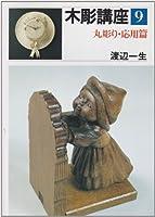 木彫講座 第9巻 丸彫り・応用篇