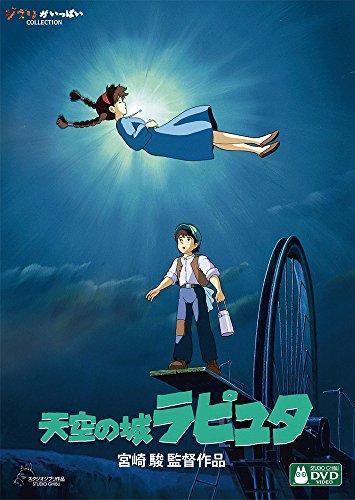 天空の城ラピュタ[DVD]
