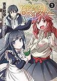 マギクラフト・マイスター コミック 1-3巻セット