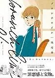 ブランチライン 1 (フィールコミックス)
