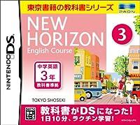 ニューホライズン イングリッシュコース 3 DS