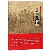 抱璞泣血(石璞烈士传)/雨花忠魂雨花英烈系列纪实文学