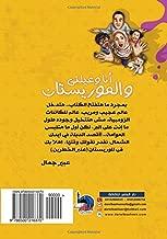 Anā ..wa-ʻīltī wa-al-mūristān (Arabic Edition)