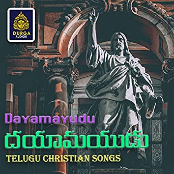 Dayamayudu (Telugu Christian songs)