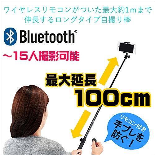 エレコム 自撮り棒 セルカ棒 Bluetooth リモコン付 100㎝ ホワイト P-SSB01WH
