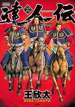 達人伝 9万里を風に乗り 第01-22巻 [Tatsujinden – 9 Banri o Kaze ni Nori vol 01-22]