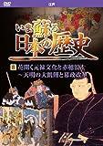 いま蘇る 日本の歴史 8 江戸 花開く元禄文化 赤穂浪士 天明の大飢饉 幕政改革