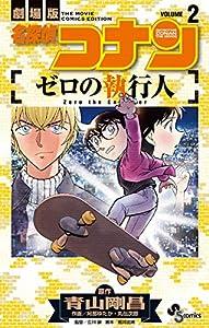 名探偵コナン ゼロの執行人(2) (少年サンデーコミックス)