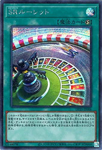 遊戯王 第11期 DP25-JP006 SRルーレット【シークレットレア】