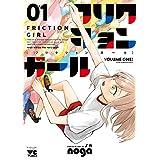 フリクションガール(1) (ヤングチャンピオン・コミックス)