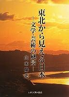東北から見える日本―文学・芸術の風景