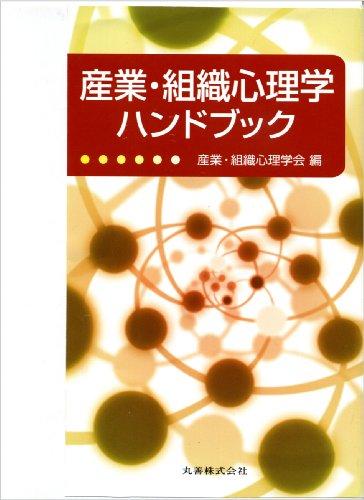 産業・組織心理学ハンドブックの詳細を見る