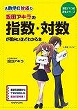 坂田アキラの 指数・対数が面白いほどわかる本 (坂田アキラの理系シリーズ)