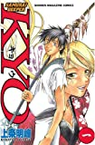 SAMURAI DEEPER KYO(1) (週刊少年マガジンコミックス)