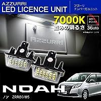 80系 ノア NOAH ZRR80/85 H26.1~ 専用 LEDナンバー灯 ユニット 純正交換 タイプ 36連 H26.1~