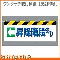 【ユニット】ワンタッチ取付標識 ←昇降階段あり [品番:342-39]