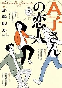 A子さんの恋人 2巻 表紙画像