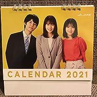2021 JA共済 浜辺美波 有村架純 萩原利久 卓上カレンダー ①