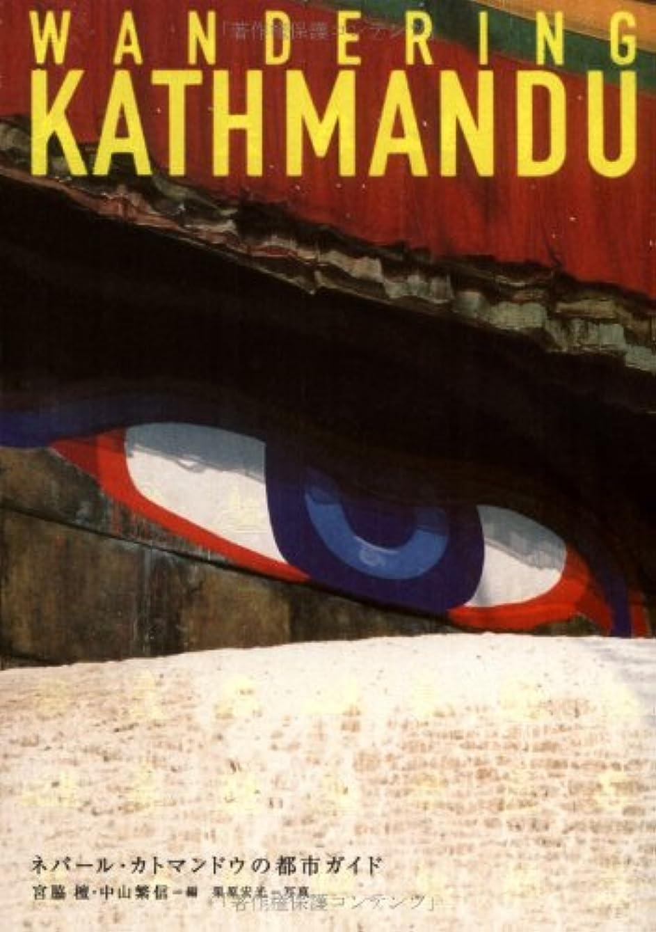 シェルボリュームピカリングネパール?カトマンドゥの都市ガイド