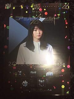 欅坂46 石森虹花 アンビバレント B2特製ランダムソロポスター LC1074 のぎざか46...