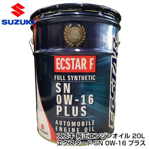 スズキ純正 エンジンオイル エクスターF SN/GF 0W-16 プラス 20L 99000-21D40-026/9900021D40026 99000-21DA0-026にランニングチェンジ中