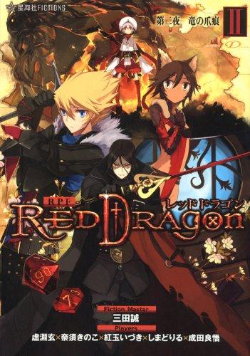 RPF レッドドラゴン 2 第二夜 竜の爪痕 (星海社FICTIONS)