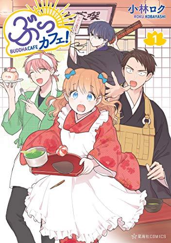ぶっカフェ!(1) (星海社コミックス)