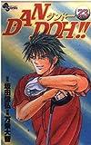 Dan doh!! (23) (少年サンデーコミックス)