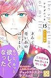 きみと青い春のはじまり プチデザ(15) (デザートコミックス)