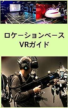 [森ヶ崎正人]のロケーションベースVRガイド (NeoAmusementBooks)