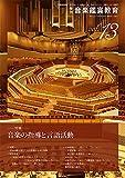 季刊「音楽鑑賞教育」 (13) 2013年04月号 音楽の指導と言語活動 [雑誌]