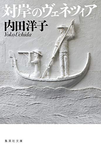 対岸のヴェネツィア (集英社文庫)