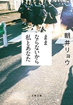 [朝井 リョウ]のままならないから私とあなた (文春文庫)