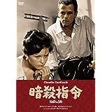 暗殺指令 [DVD]