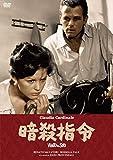 暗殺指令[DVD]