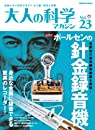 大人の科学マガジン Vol.23 ポールセンの針金録音機