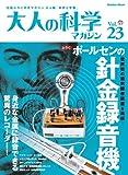 大人の科学マガジン Vol.23 ポールセンの針金録音機 (Gakken Mook) - 大人の科学マガジン編集部