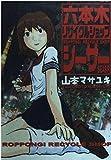 六本木リサイクルショップシーサー (ヤングマガジンコミックス)