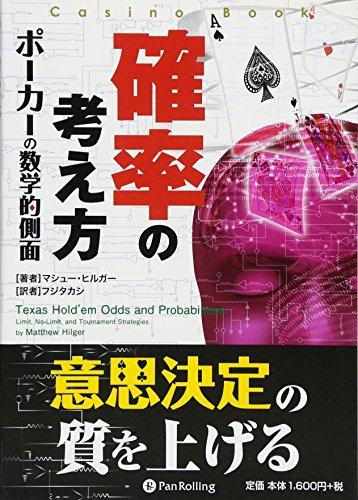 確率の考え方 (カジノブックシリーズ)