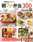 速攻おいしい! 朝ラク弁当BEST300 (TJMOOK)